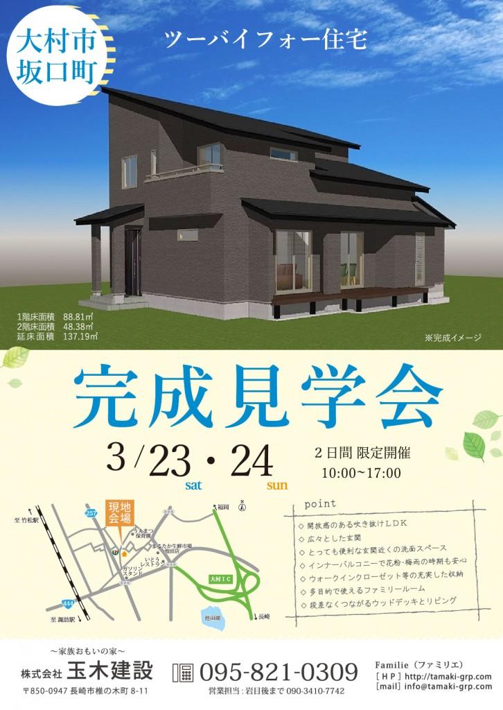 3月23日24日 完成見学会チラシ 大村市坂口町 ツーバイフォー